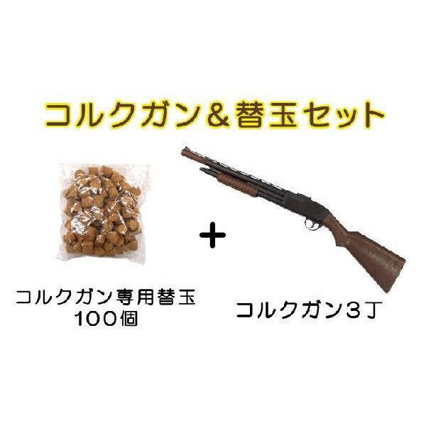 コルクガン3丁・コルクガン用替玉100個セット 【あす楽対応】