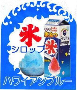 かき氷シロップ【ハワイアンブルー1L】 全糖はちみつ入