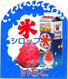かき氷シロップ【いちご1L】 全糖はちみつ入