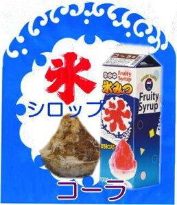 かき氷シロップ【コーラ1L】 全糖はちみつ入
