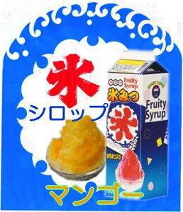 かき氷シロップ【マンゴー1L】 全糖はちみつ入