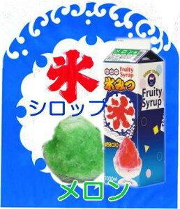 かき氷シロップ【メロン1L】 全糖はちみつ入