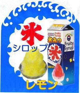 かき氷シロップ【レモン1L】 全糖はちみつ入