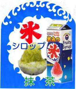 かき氷シロップ【抹茶1L】 全糖はちみつ入