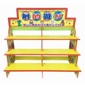 組み立て式 射的台 【縁日・お祭り・射的用品】