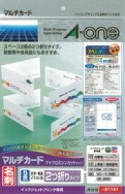 エーワン マルチカード インクジェットプリンタ兼用紙 白無地 A4判 5面 2つ折り名刺サイズ 51151