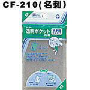 コレクト 透明ポケット CF-210 名刺用 30枚
