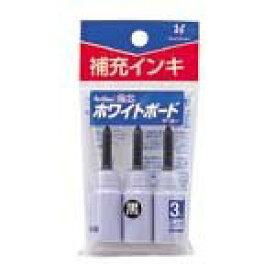 シヤチハタ 潤芯 補充インキ KR-NDW 黒 3本