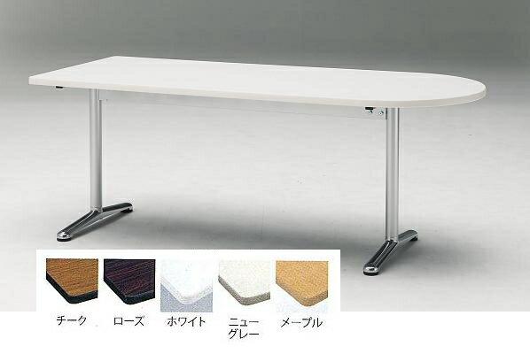 TOKIO【藤沢工業】 ミーティングテーブル(会議用テーブル) 半楕円型天板・エラストマエッジ・棚無・アルミタイプ ATT-1890US W1800xD900xH700mm