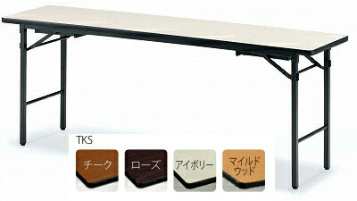 TOKIO【藤沢工業】 折りたたみ式会議用テーブル(座卓兼用) ソフトエッジタイプ ITO-TKS-1860 W1800xD600xH700(330)