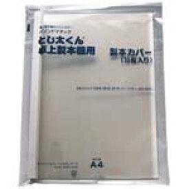 ジャパンインターナショナルコマース とじ太くん専用カバー白A4タテ6mm