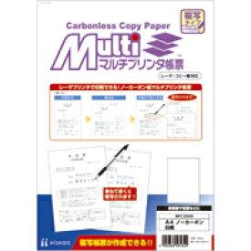 ヒサゴ マルチプリンタ帳票 複写タイプ A4 ノーカーボン 白紙 BPC2000