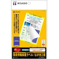 ヒサゴ 簡易情報保護ラベル はがき2面(紙タイプ)(20シート) OP2411