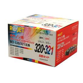 エネックス【Rejet リサイクルインクカートリッジ】 Canon(キヤノン) BCI-320PGBK.321BK.C.M.Y 5色BOX対応 EC320321B-5P