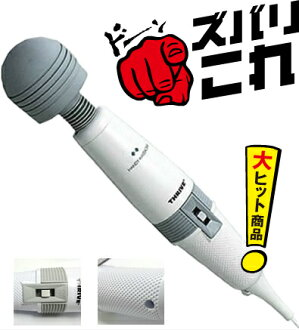 The original! Japan selling one's! Electric Massager! The strongest power type