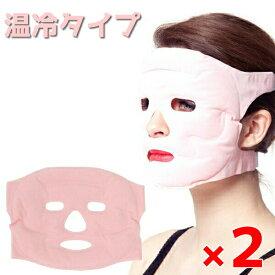 【2個セット】トルマリン美容ジェルマスク(温冷タイプ)