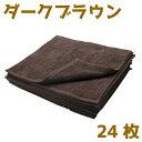 【お得な24枚セット】業務用高級ハンドタオル/ハンドタオル(シャーリング加工)25x25cm/ダークブラウン