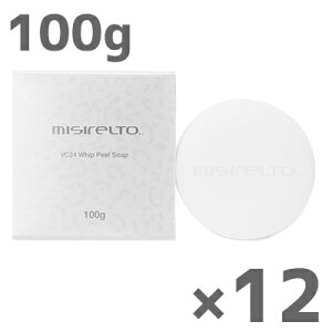 【お得な12個セット】【送料無料】ミシレルト VC24 ホイップピールソープ 100g