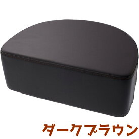 【送料無料】子供補助イス(R型タイプ)ダークブラウン