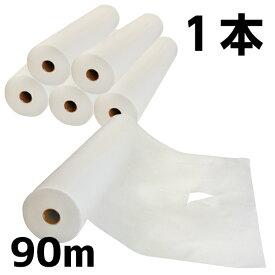 ベッドシーツ(クロススリット入・ホワイト)90M ペーパシーツ W80cm×L90m 180cm毎にミシン目
