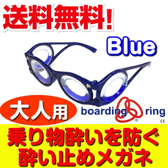 【送料無料】酔わないメガネ【ボーディングリング boarding ring:大人用 ブルー】旅の必需品/乗り物酔いを防ぐ究極のメガネ/快眠グッズ/フランス製