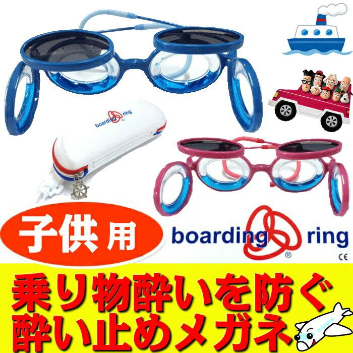 【送料無料】【ボーディングリング boarding ring:子供用】酔わないメガネ/旅の必需品/乗り物酔いを防ぐ究極のメガネ/【売れ筋】