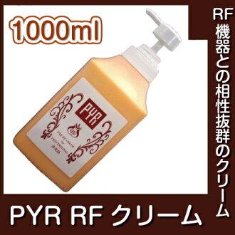 PYR パイラ RF cream 1,000mL