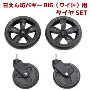 CocoHeart(ココハート 甘えん坊バギーBIG)専用 4輪用 交換用タイヤセット