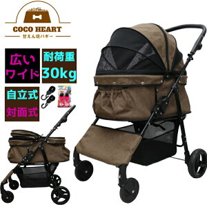 【公式】甘えん坊バギーBIG(ワイド)CocoHeart ココハート 4輪ペットカート(ブラウン)ペットバギー 対面式 自立式 フルオープン 耐荷重 30kg 多頭飼いにも 多頭 折りたたみ 犬 猫/ペットも
