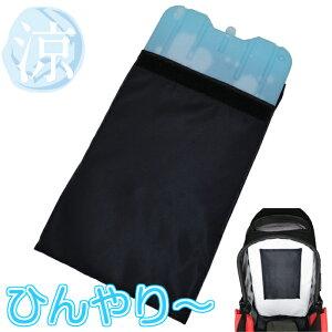 【ネコポス 送料無料】CocoHeart/ペットカート用 大型ハード保冷剤(日本製) +専用バック(縫製日本)の2点セット/ペットバギー/保冷バッグ/ココハート