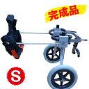 【完成品・送料無料】老犬 高齢犬 犬用 車椅子/後輪サポート (S型・7.5kg-17kg・胴幅17.5cm-23.5cm・胴体中間までの高…