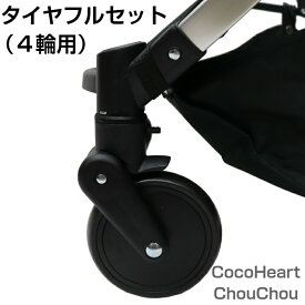 CocoHeart ChouChou(ココハート シュシュ)専用 4輪用 交換用タイヤセット