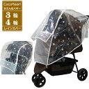 【送料無料】CocoHeart/レインカバー3輪・4輪共用タイプ/3輪ペットカート 防寒対策/雨/ペットバギー/ドックカート/多…