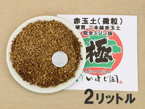 【赤玉土】微粒 2リットル(硬質二本線)完全ミジン抜 【盆栽 用土】
