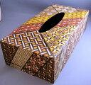 寄木ティッシュボックス 小寄木 箱根 寄木細工