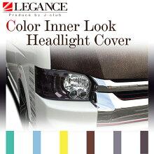 【LEGANCE】レガンスカラーインナーLOOKヘッドライトカバー200系ハイエース4型全6色から選択可能ジェイクラブ【J-CLUB】