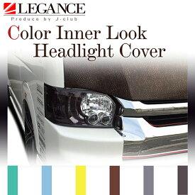 【LEGANCE/レガンス】カラーインナーLOOKヘッドライトカバー 200系ハイエース 4型 全5色から選択可能 ジェイクラブ 【J-CLUB】