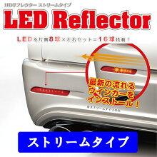 【LEGANCE】レガンスリアバンパー用LEDリフレクターストリームタイプ流れるウインカータイプ200系ハイエースジェイクラブ【J-CLUB】