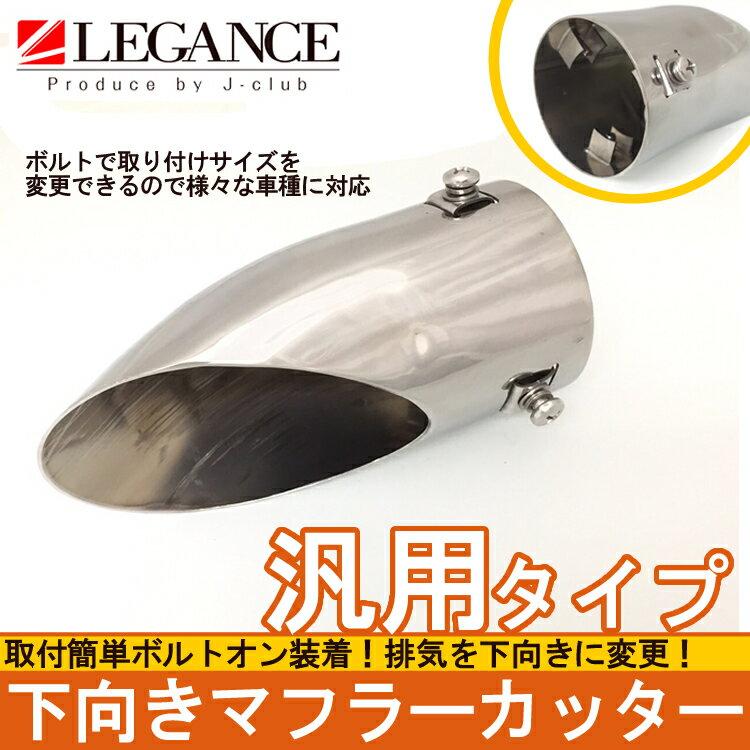 【LEGANCE/レガンス】汎用 下向きマフラーカッター ジェイクラブ 【J-CLUB】