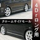 【LEGANCE/レガンス】200系ハイエース クロームサイドモール 4Drロング ステンレス鏡面仕上げ 日本製 高品質 ジェイク…