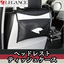 【LEGANCE】ヘッドレストティッシュケース汎用全3色から選択可能ジェイクラブ【J-CLUB】