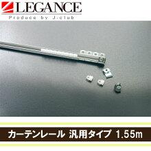 LEGANCE200系ハイエースにいかが?汎用カーテンレール(1.55m)