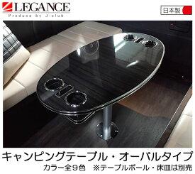 【LEGANCE/レガンス】キャンピングテーブル・オーバルタイプ 200系ハイエース 汎用 全車種 ドリンクホルダー付き 全7カラーから選択可能 日本製 高品質 ジェイクラブ 【J-CLUB】