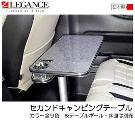 【LEGANCE/レガンス】セカンドキャンピングテーブル 汎用 全車種対応 200系ハイエース 全7カラーから選択可能  ポール別売り 日本製 高品質 ジェイクラブ 【J-CLUB】