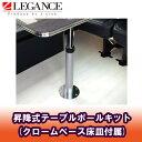 【LEGANCE/レガンス】昇降式テーブルポールキット クロームペース床皿付属(※テーブルポールと床皿の2点セット) 汎…