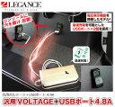 【LEGANCE/レガンス】汎用VOLTAGE+USBポート4.8A USB充電ポート 電圧表示 汎用ボルテージUSBポート インテリアパー…