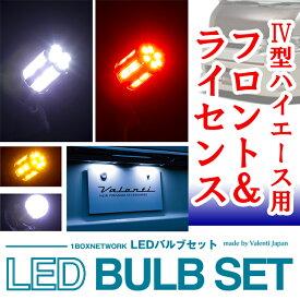 【1BOXNETWORK/ワンボックスネットワーク】LEDバルブセット フロント ライセンス 200系ハイエース 4型 T10バルブ T20アンバー アンバー用抵抗 ライセンスランプ 【Valenti Japan】
