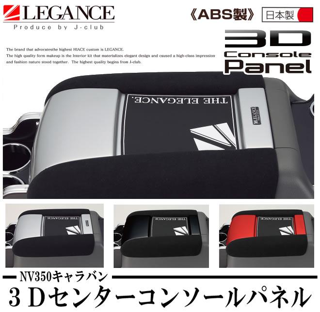 【LEGANCE/レガンス】3Dセンターコンソールパネル 日本製、高品質、NV350キャラバン 運転席廻りで楽しみましょう ジェイクラブ 【J-CLUB】