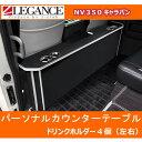 【LEGANCE/レガンス】パーソナルカウンターテーブル ドリンクホルダー4個 左右 NV350キャラバン プレミアムGX ワゴンG…