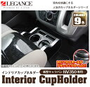 【LEGANCE/レガンス】NV350キャラバン インテリアカップホルダー フロントカップホルダー 全9色 日本製 ジェイクラブ 【J-CLUB】